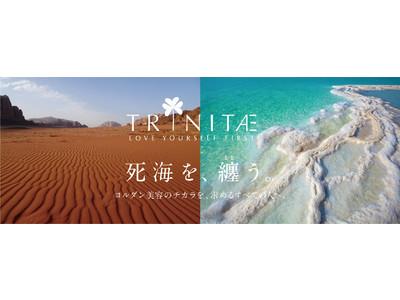 【初登場!松屋銀座】ヨルダン発死海コスメ「TRINITAE(トリネティ)」