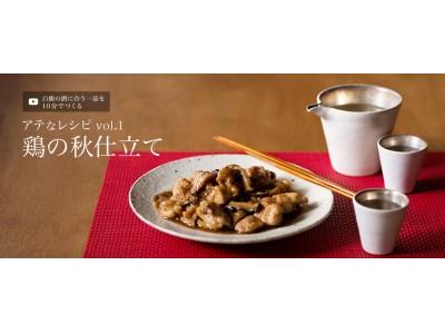 料理と日本酒のマリアージュ 「白鹿」が日本酒に合う料理のレシピ動画『アテなレシピ』を公開
