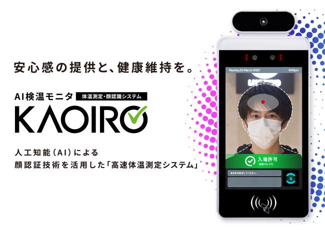 【AIで感染症対策】人工知能による顔認証。たった1秒でできる「AI 検温モニタ KAOIRO」を発売開始!【学校やオフィス、イベントなどで感染リスク低下対策と安心感の提供を】
