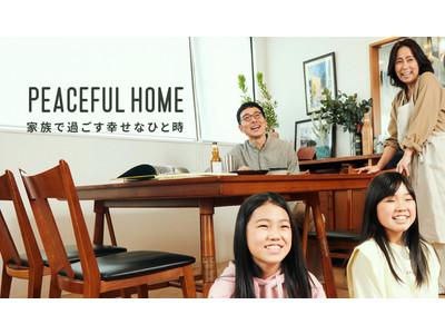 【1インチ 100円!】テレビのサブスクサービス「PEACEFUL HOME by Smart TV」の提供を開始。~家族で過ごす幸せなひと時を~