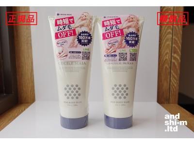 【ご注意】セシルマイア インバスリムーバー(除毛クリーム)の模倣製品に関するご注意