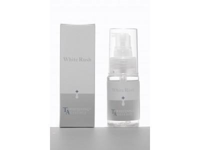 【先行予約受付中!】大好評のWhite Rushより新商品シミ*やくすみ*1に特化した美白*TA美容液が2月18日に発売致します。