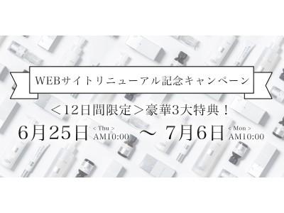 シミ*やくすみ*¹に特化したWhite Rushのブランドサイトが6月25日にリニューアルオープン!リニューアルを記念し期間限定の特別キャンペーンを実施します。