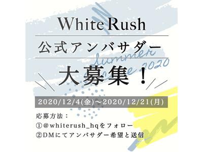 「White Rush公式アンバサダー」をインスタグラム上で大募集!