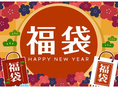【シミ・くすみケア、ハリ・潤い肌へ導くブランド】ホワイトラッシュより本日、12月29日から福袋を発売致します。