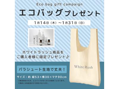 人気のブランド【ホワイトラッシュ】より数量限定でエコバッグがもらえる!