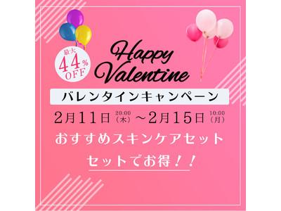 2月11日よりホワイトラッシュ【シミ・くすみケア、ハリ・潤い肌へ導くブランド】からバレンタイン限定でHAPPY BAGを発売致します。