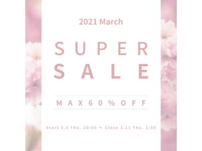 【楽天スーパーセール】MAX60%OFFの商品や大人気のスキンケア商品を期間限定セール価格で販売中!今こそ手に入れるチャンス!
