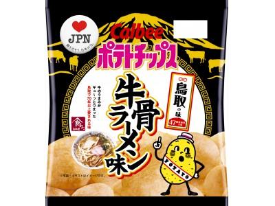 47都道府県の「地元ならではの味」をポテトチップスで再現 鳥取の味『ポテトチップス 牛骨ラーメン味』1月21日(月)発売