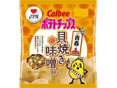 47都道府県の「地元ならではの味」をポテトチップスで再現 青森の味 『ポテトチップス 貝焼き味噌味』1月21日(月)発売
