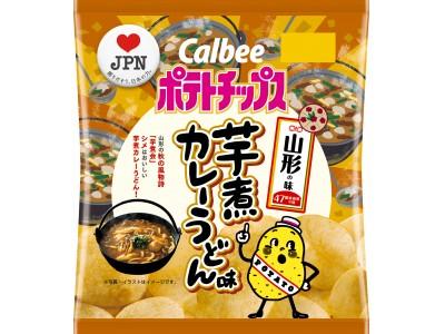 47都道府県の「地元ならではの味」をポテトチップスで再現 山形の味『ポテトチップス 芋煮カレーうどん味』1月21日(月)発売