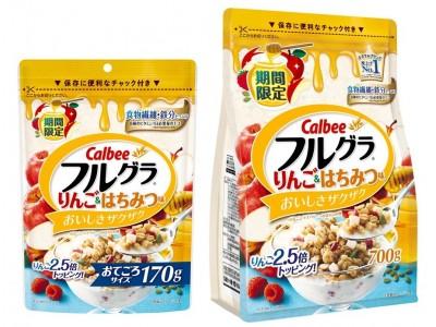 ザクザクおいしい「フルグラ(R)」から春夏の朝を彩る新商品『フルグラ(R) りんご&はちみつ味』 2月18日(月)発売