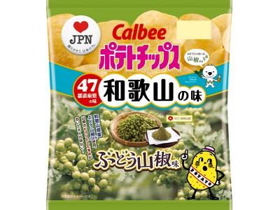 カルビーラブJPN企画、和歌山の味は『ポテトチップス ぶどう山椒味』2019年11月18日(月)発売!