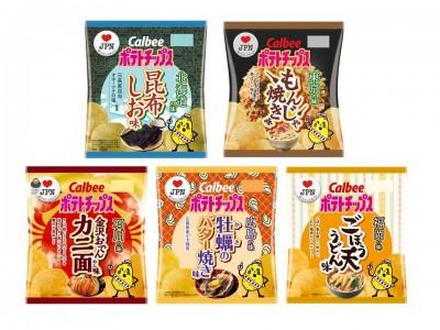 47都道府県の味ポテトチップス オールスター企画