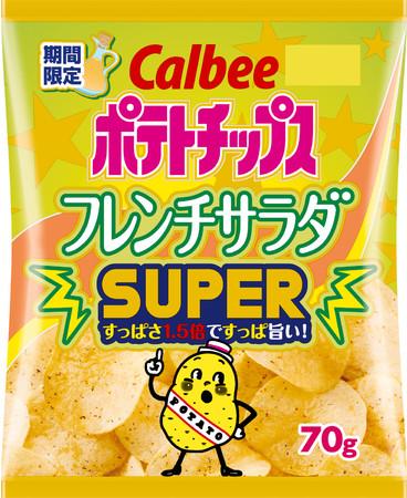 9aaba570cab91 すっぱさ1.5倍ですっぱ(SUPER)旨い!「ポテトチップス