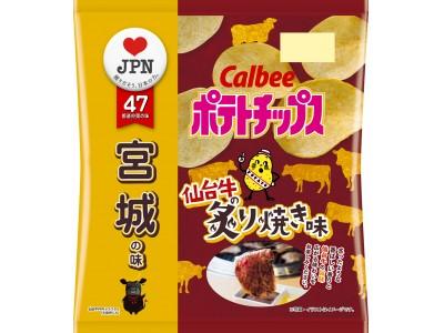 宮城の味『ポテトチップス 仙台牛の炙り焼き味』7月13日(月)発売 仙台牛100%のビーフパウダー使用!香ばしい香りとジューシーな味わい