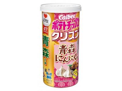 青森の味『ポテトチップスクリスプ 青森にんにく味』7月13日(月)発売 田子町産にんにくパウダー100%使用!甘辛いニンニク味噌の味わい