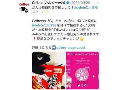 """""""みんなの力で、がんを治せる病気にするプロジェクト"""" 「#deleteC大作戦」参加報告  カルビー商品の投稿数4千件&リアクション数1万5千回!"""