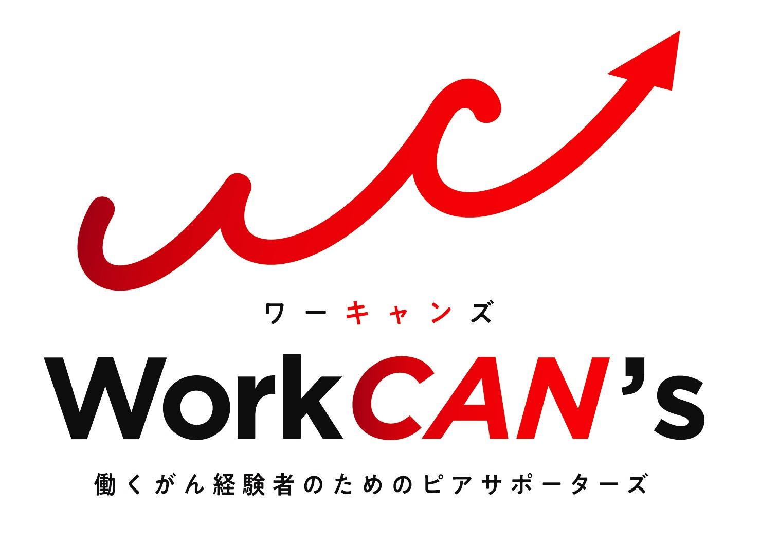 WorkCAN's(ワ―キャンズ)参加メンバーによる「生きている喜びを心から実感できるビール」づくり... 画像