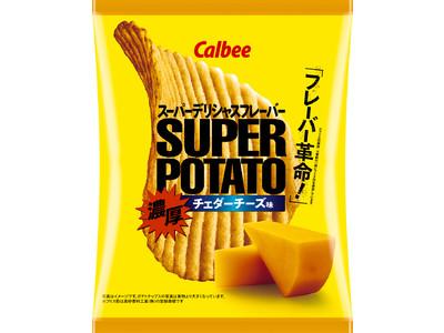 フレーバー革命!「スーパーポテト」から待望の新商品が登場!おつまみにぴったり!芳醇なチーズの風味がたまらない厚切りポテトチップス『スーパーポテト 濃厚チェダーチーズ味』