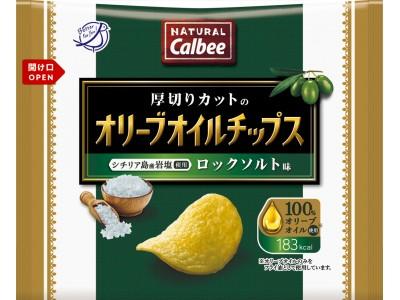 オリーブオイル100%で厚切りチップを贅沢にフライ!『オリーブオイルチップス ロックソルト味/ブラックペッパー味』2018年11月12日(月)から順次発売!
