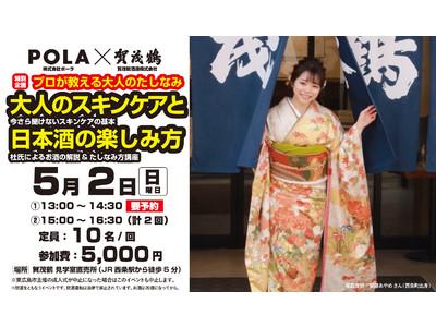 「大人のたしなみ」スキンケア&日本酒の楽しみ方講座 開催