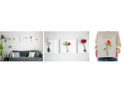 【生きているインテリア】 花の楽しみ方を変える方法「生け花+インテリアアート」