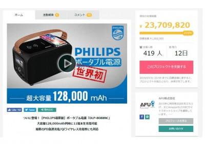 現在の支援金額2,300万円突破!今なら8月中に配送に間に合います!【PHILIPS最新製】ポータブル電源「DLP-8088NC」