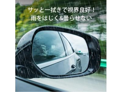常に視界良好なドライブを。超撥水&曇り防止で車内外をダブルでカバー!車のウェットタオル「Car Care」10月18日よりクラウドファンディングスタート!