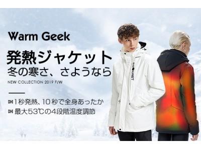 冬のアウトドアで大活躍!10秒で全身が温まる最強の発熱ジャケット「Warm Geek」10月29日よりクラウドファンディングスタート!