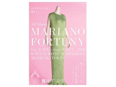 世界的デザイナーの回顧展 間もなく開幕!「マリアノ・フォルチュニ 織りなすデザイン」展