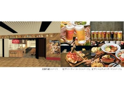シュマッツが川崎にオープン!