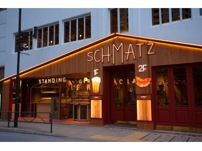 クラフトドイツビールとモダンドイツ料理の専門店「 SCHMATZ 」(シュマッツ)3月22日にオープンした中目黒店で期間限定の店頭販売スタート