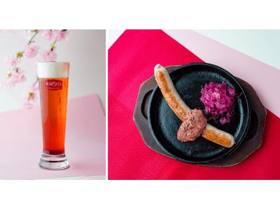 シュマッツの春メニュー!ピンクビールと桜風味のソーセージでドイツの春の祭典「フリューリングスフェスト」の世界観を!