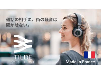 フランス、オロサウンド社、周囲の騒音を相手に聞かせずに通話ができる機能を搭載したノイズキャンセルヘッドホン、TILDE PRO(ティルデ プロ)を発表