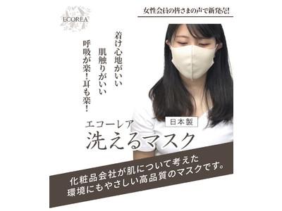 マスク選びに悩む女性におすすめ!化粧品会社が考えたストレスフリーな『エコーレア洗えるマスク 白茶(しらちゃ)』新発売!