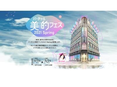 「バーチャル美的フェス 2021 Spring」開催