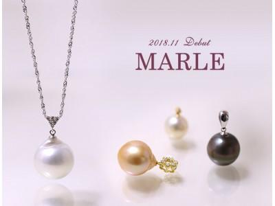 きっと見つかる、世界に一つだけの真珠のペンダント。カスタムオーダージュエリーブランド「MARLE(マルレ)」2018年11月デビュー