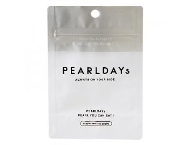 真珠のコスメティック&ライフスタイルブランド「PEARLDAYs(パールデイズ)」12月に楽天店をオープン ◆ 新商品「パールデイズ サプリメント」発売