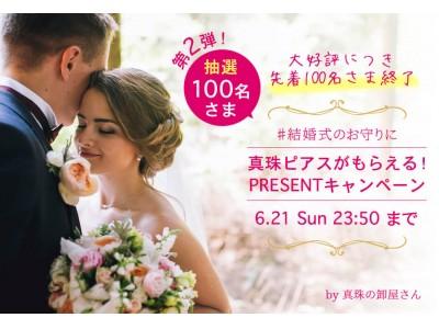 真珠ピアスを抽選で100名様に!新型コロナウイルスで結婚式を延期、中止された新郎新婦さまを対象としたプレゼントキャンペーンを開始。