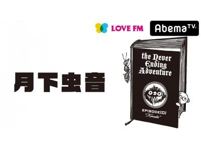 【AbemaTVで福岡・LOVE FM 生配信】ウワサの昆虫DJ「大田こぞう」がお送りするラジオ番組「月下虫音(げっかちゅうね)」