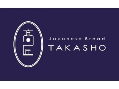 大阪天王寺のテイクアウト専門カフェ「HOLO STANDARD」が、高級食パンの販売日を拡大!