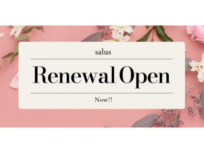 「salus(サルース)公式通販サイト」が人気コスメブランドを扱うショップへリニューアル!
