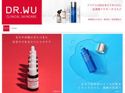 台湾シェアNo.1ドクターズコスメブランド「DR.WU(ドクターウー)」本日より、Amazonで販売開始