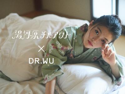 台湾シェアNo.1ドクターズコスメブランド「DR.WU(ドクターウー)」「The Ryokan Tokyo YUGAWARA(ザ リョカントーキョー ユガワラ)」とコラボキャンペーンを実施