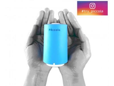 旅の荷物をコンパクトにする 手のひらサイズのモバイル真空パック器「Piccola(ピッコラ)」を発売