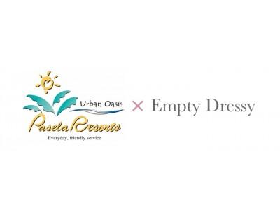 全ドレス1,800円でレンタル可能に。パセラリゾーツの女子会やリムジンパーティー利用者向け特別プランをスタート