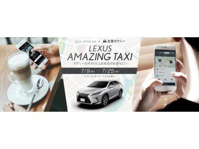 タクシーの代わりにLEXUSがお迎えに!運賃無料で豊かな移動時間をプレゼント『LEXUS AMAZING TAXI』