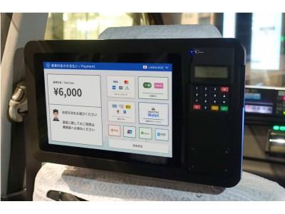 業界初・決済機付きタブレット新登場 2018年9月より全国展開 お好きな決済方法での支払いがタクシー後部座席タブレットで完了!