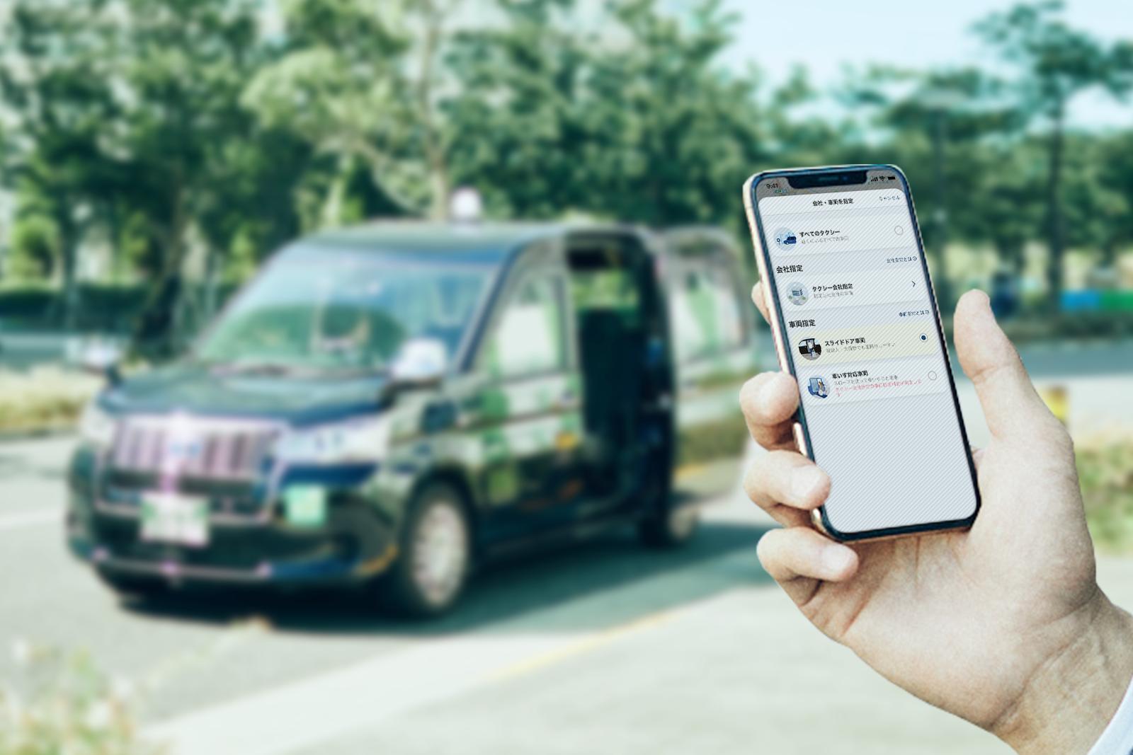 タクシーアプリ『GO』 スライドドア車両指定や、車いす指定が可能となる新機能「サービス指定」を一部エリアからスタート